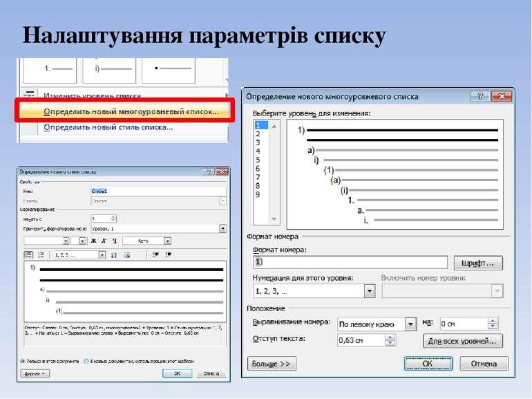 Налаштування параметрів списку
