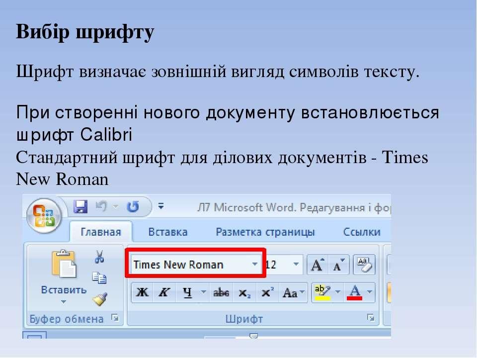 Вибір шрифту Шрифт визначає зовнішній вигляд символів тексту. При створенні н...