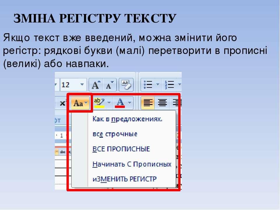 ЗМІНА РЕГІСТРУ ТЕКСТУ Якщо текст вже введений, можна змінити його регістр: ря...