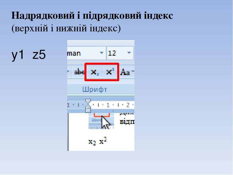 Надрядковий і підрядковий індекс (верхній і нижній індекс) y1 z5