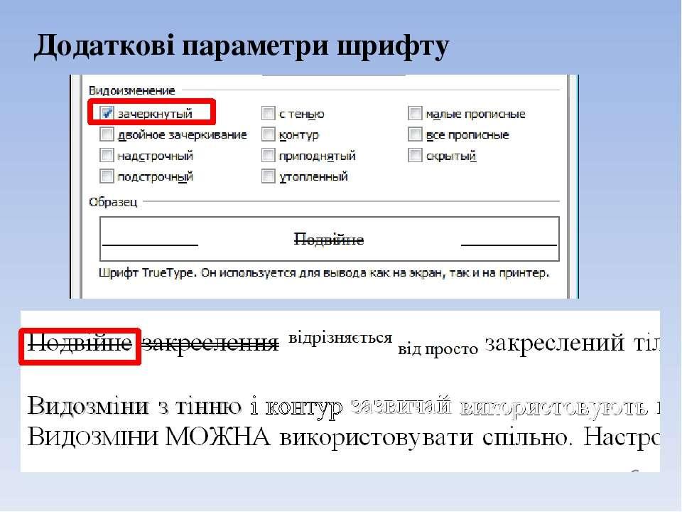 Додаткові параметри шрифту