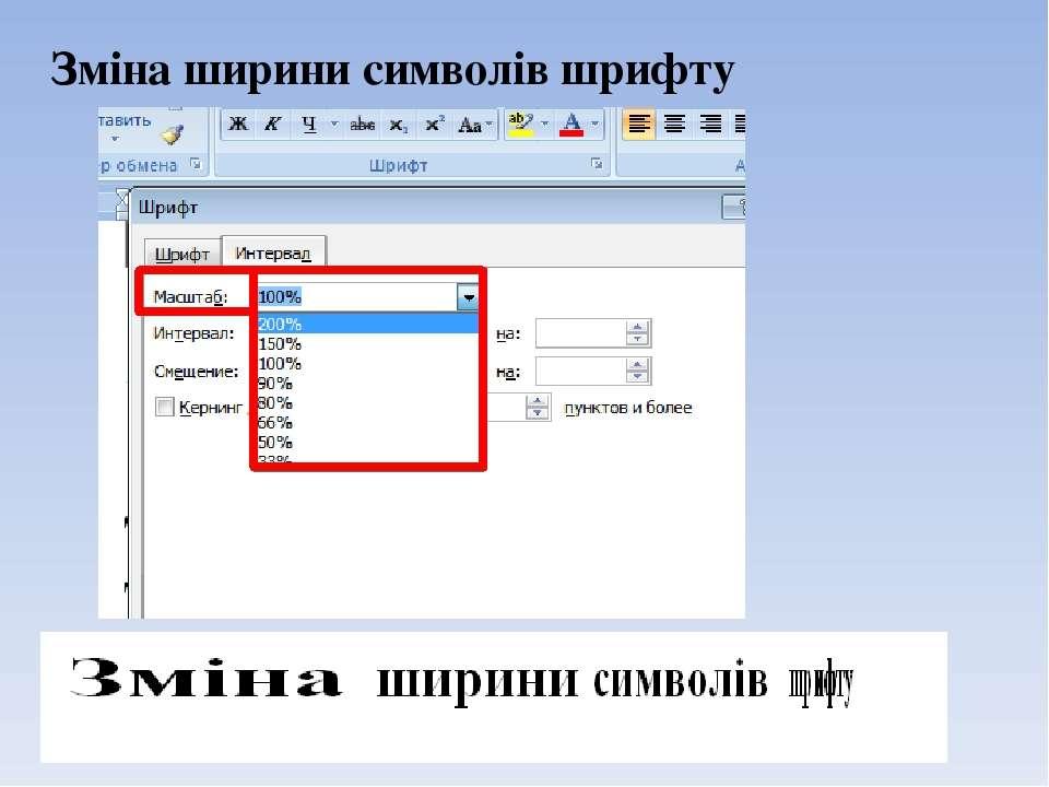 Зміна ширини символів шрифту