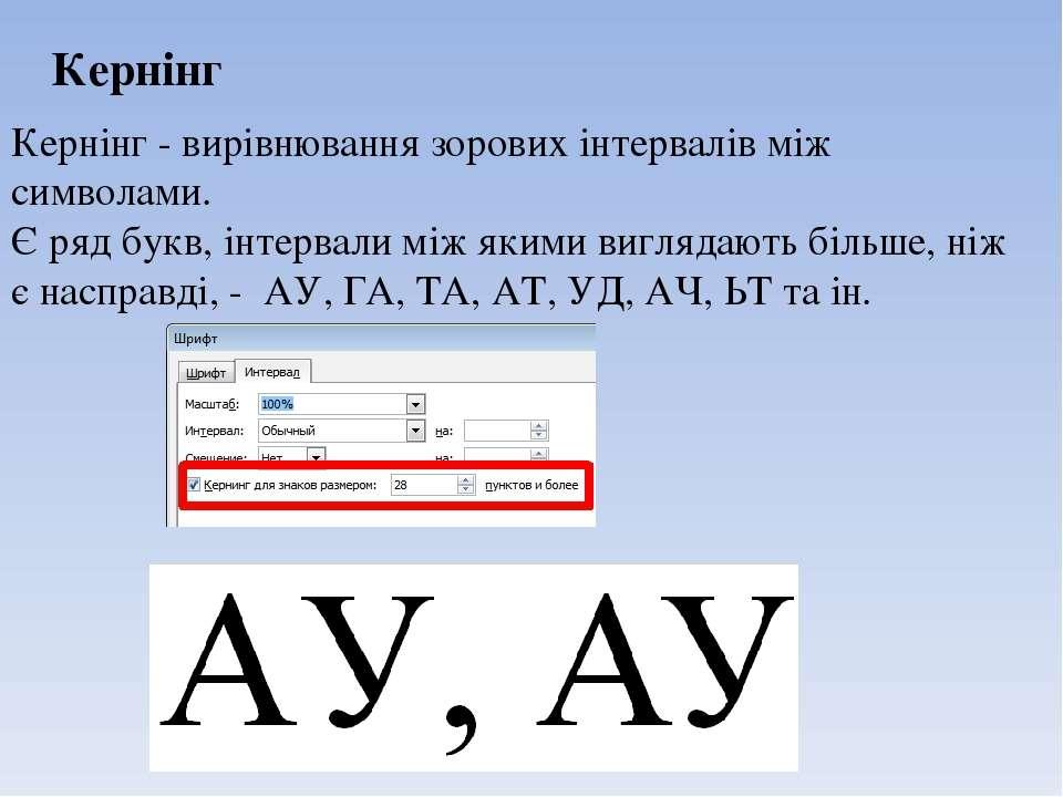 Кернінг Кернінг - вирівнювання зорових інтервалів між символами. Є ряд букв, ...