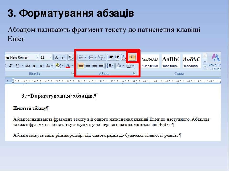 3. Форматування абзаців Абзацом називають фрагмент тексту до натиснення клаві...