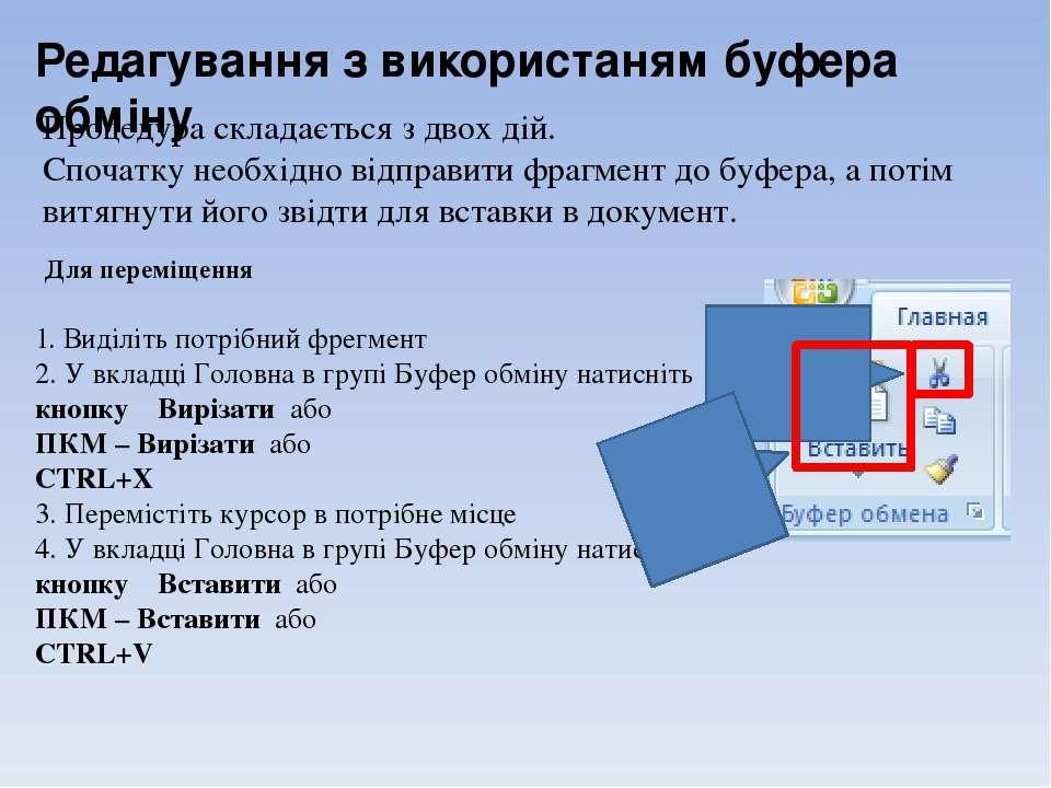 Редагування з використаням буфера обміну Процедура складається з двох дій. Сп...