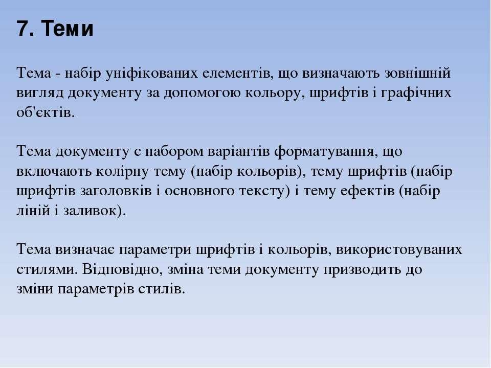 7. Теми Тема - набір уніфікованих елементів, що визначають зовнішній вигляд д...