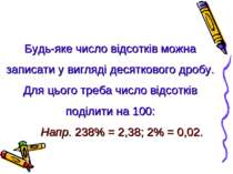 Будь-яке число відсотків можна записати у вигляді десяткового дробу. Для цьог...