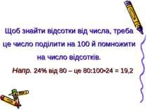 Щоб знайти відсотки від числа, треба це число поділити на 100 й помножити на ...
