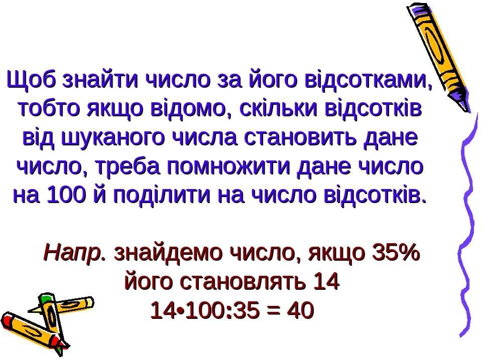 Щоб знайти число за його відсотками, тобто якщо відомо, скільки відсотків від...