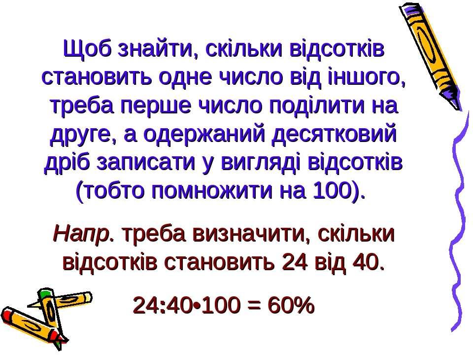 Щоб знайти, скільки відсотків становить одне число від іншого, треба перше чи...