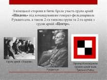 З німецької сторони в битві брала участь група армій «Південь» під командуван...