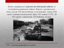 Битва завершилась перемогою німецьких військ та оточенням радянських військ. ...