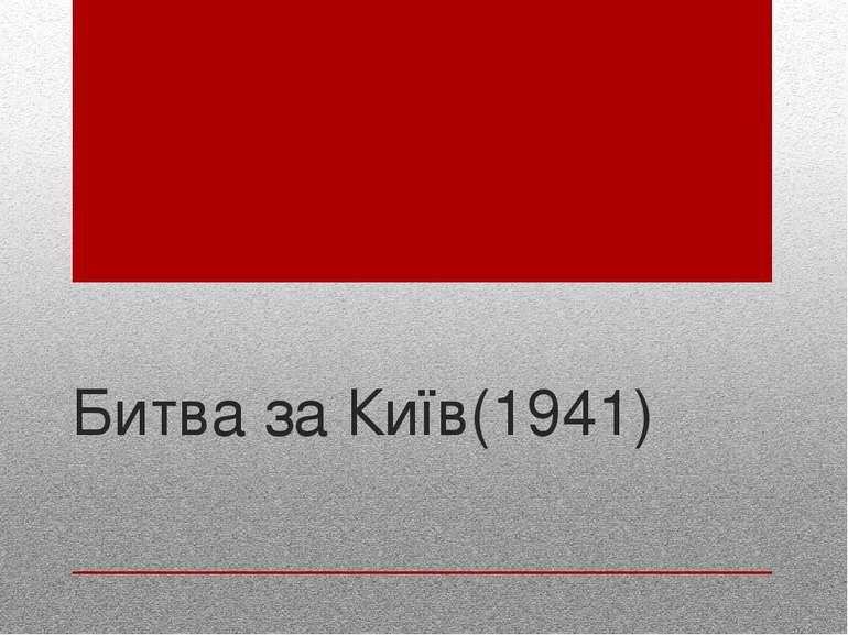 Битва за Київ(1941)