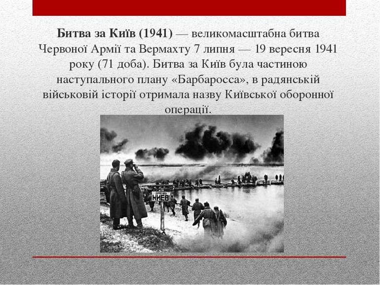 Битва за Київ (1941) — великомасштабна битва Червоної Армії та Вермахту 7 лип...