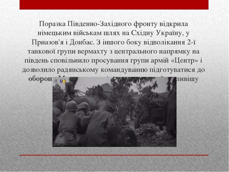 Поразка Південно-Західного фронту відкрила німецьким військам шлях на Східну ...