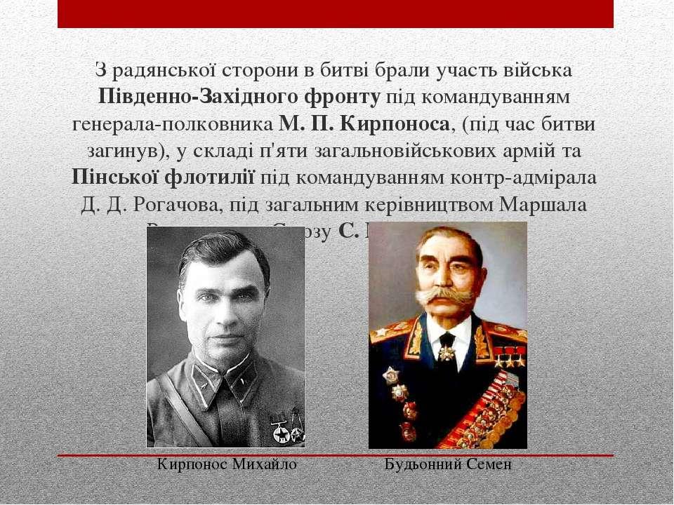 З радянської сторони в битві брали участь війська Південно-Західного фронту п...