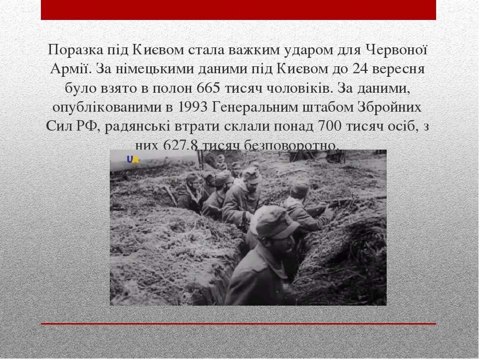 Поразка під Києвом стала важким ударом для Червоної Армії. За німецькими дани...