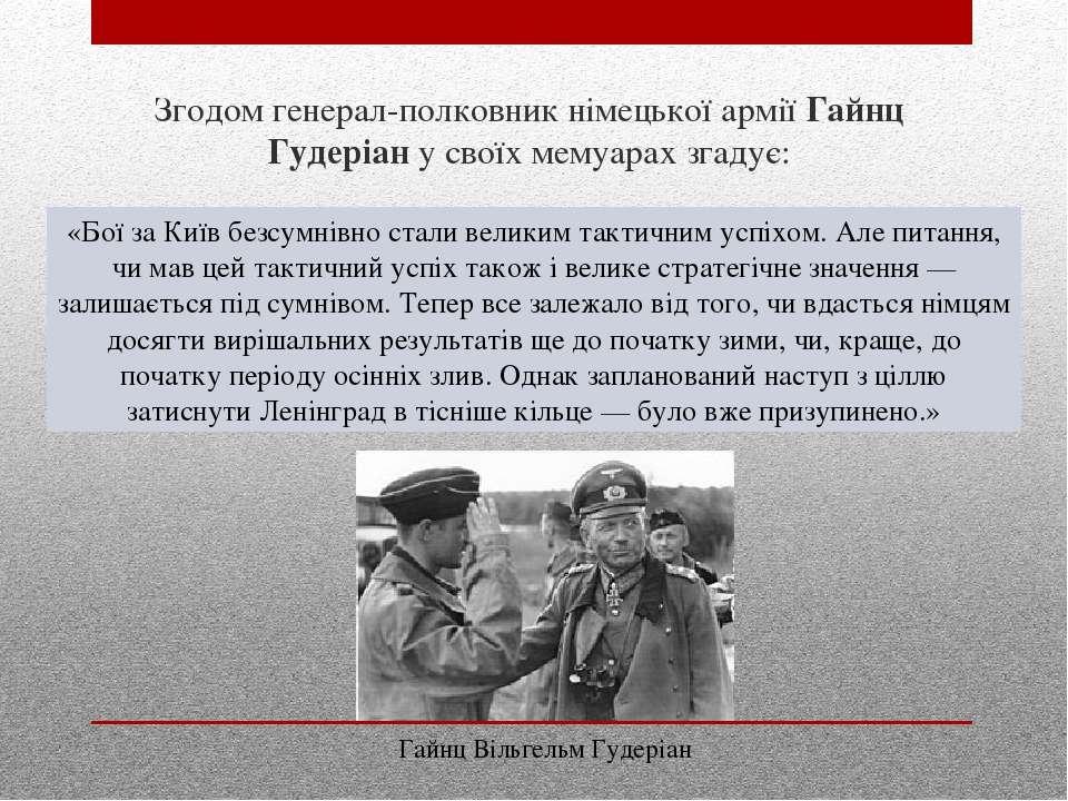 Згодом генерал-полковник німецької армії Гайнц Гудеріан у своїх мемуарах згад...