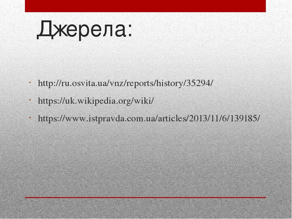 Джерела: http://ru.osvita.ua/vnz/reports/history/35294/ https://uk.wikipedia....