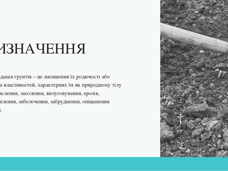 ВИЗНАЧЕННЯ Деградація ґрунтів – це зменшення їх родючості або втрата властиво...
