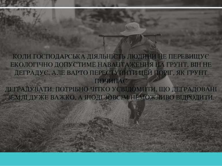 КОЛИ ГОСПОДАРСЬКА ДІЯЛЬНІСТЬ ЛЮДИНИ НЕ ПЕРЕВИЩУЄ ЕКОЛОГІЧНО ДОПУСТИМЕ НАВАНТА...