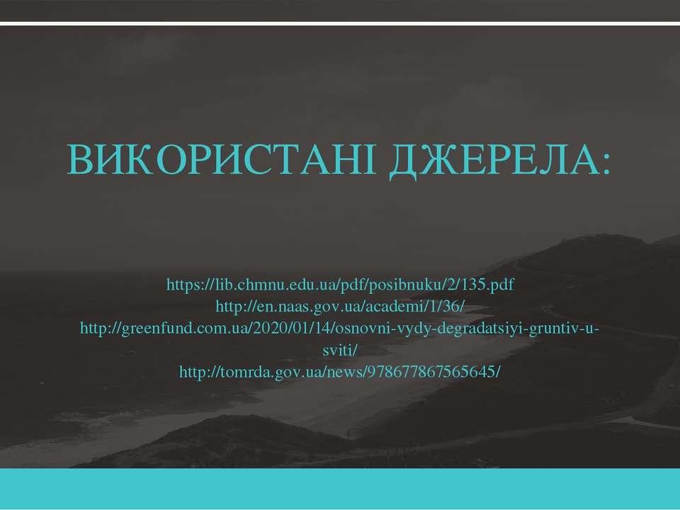 https://lib.chmnu.edu.ua/pdf/posibnuku/2/135.pdf http://en.naas.gov.ua/academ...