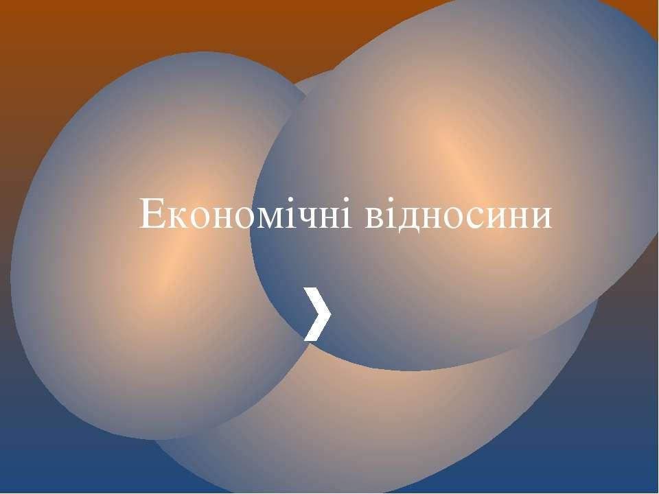 Економічні відносини
