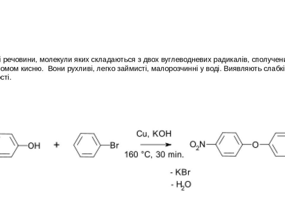 етери Органічні речовини, молекули яких складаються з двох вуглеводневих ради...