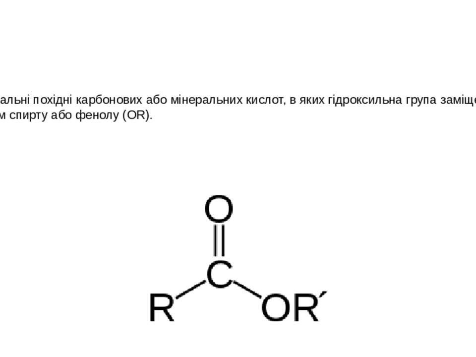 естери Функціональні похідні карбонових або мінеральних кислот, в яких гідрок...
