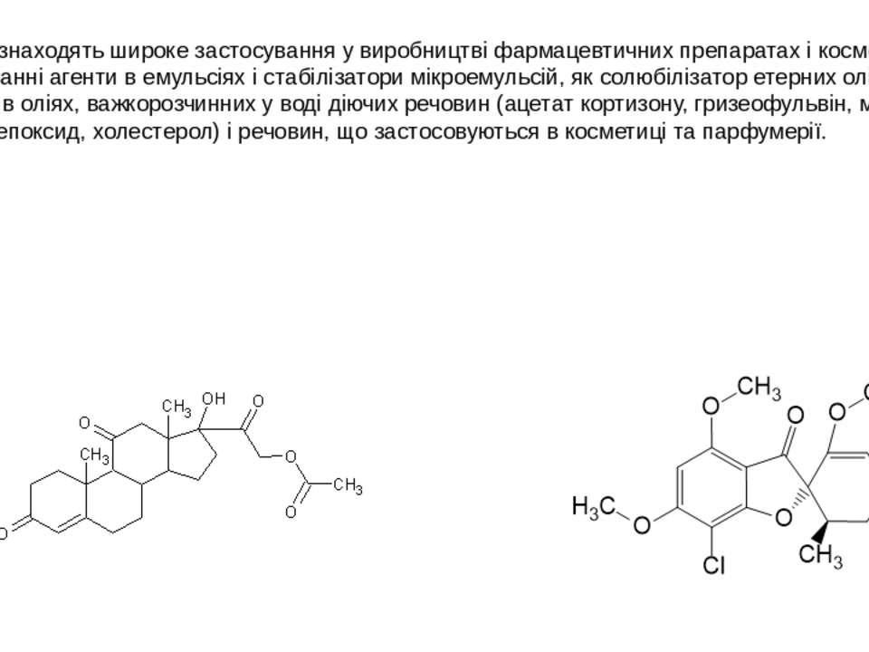 Етери знаходять широке застосування у виробництві фармацевтичних препаратах і...