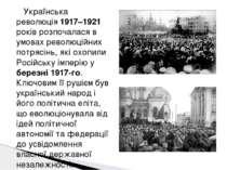 Українська революція 1917–1921 років розпочалася в умовах революційних потряс...