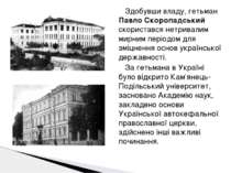 Здобувши владу, гетьман Павло Скоропадський скористався нетривалим мирним пер...