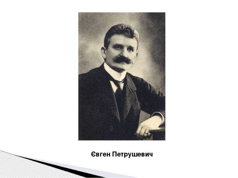 Євген Петрушевич