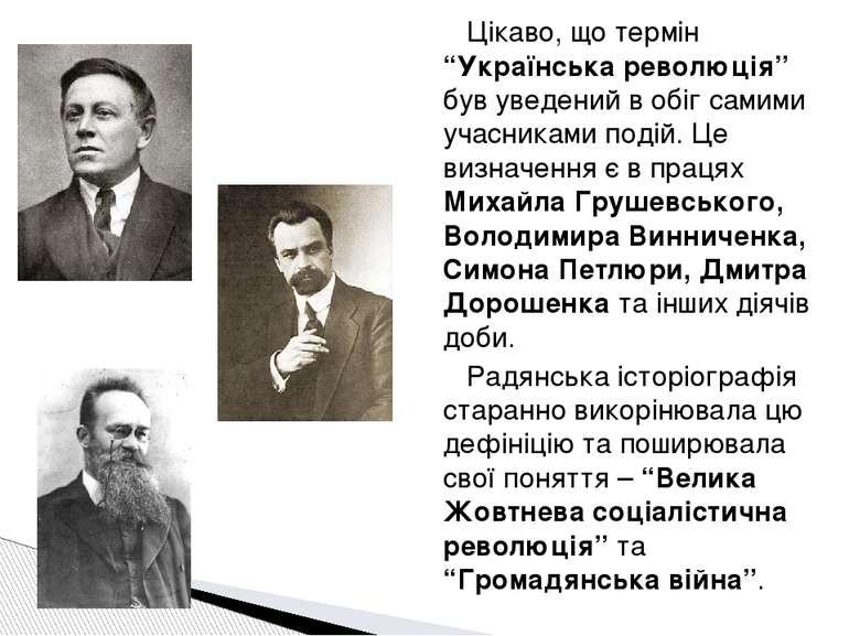 """Цікаво, що термін """"Українська революція"""" був уведений в обіг самими учасникам..."""