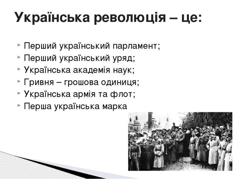Перший український парламент; Перший український уряд; Українська академія на...