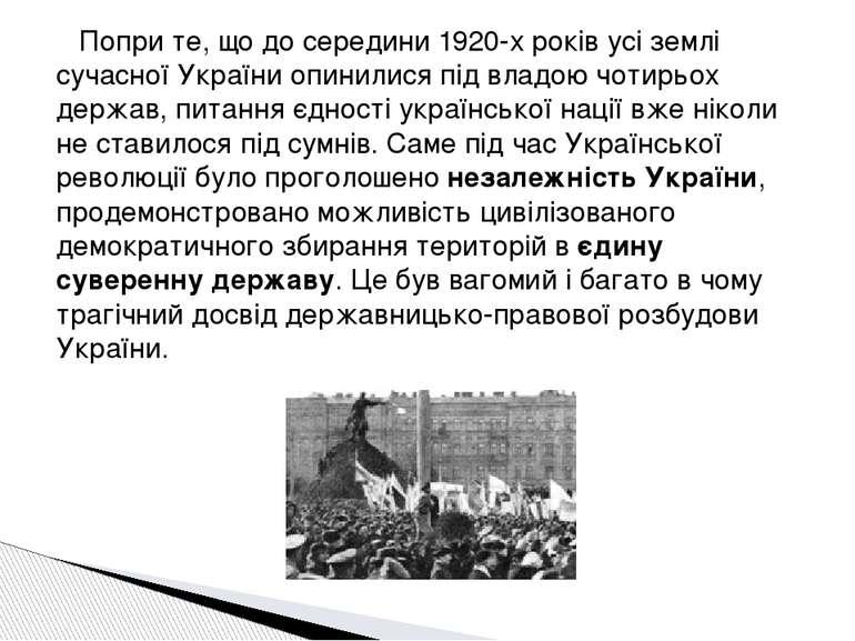 Попри те, що до середини 1920-х років усі землі сучасної України опинилися пі...