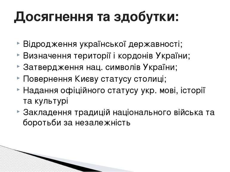 Відродження української державності; Визначення території і кордонів України;...