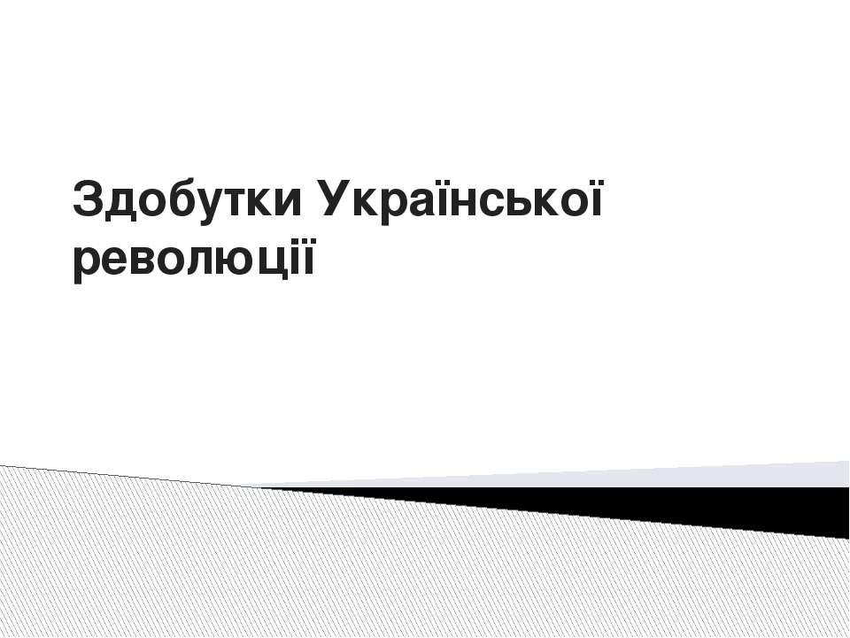 Здобутки Української революції