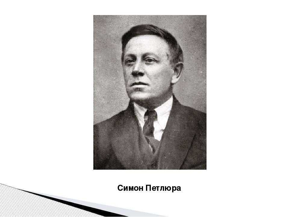 Симон Петлюра