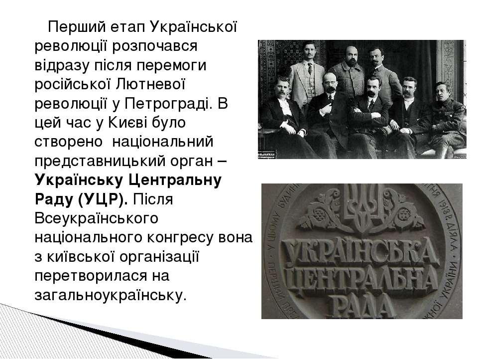 Перший етап Української революції розпочався відразу після перемоги російсько...