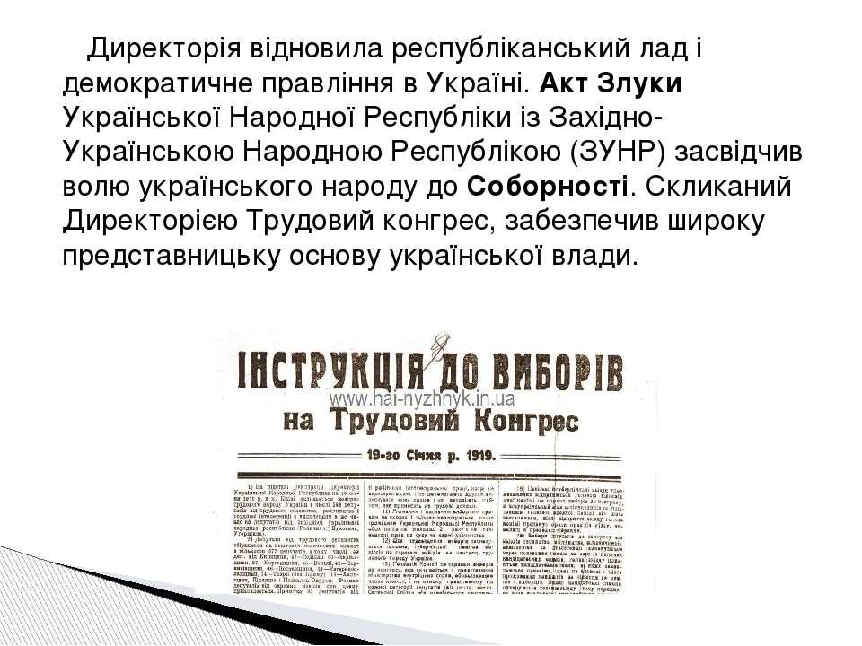Директорія відновила республіканський лад і демократичне правління в Україні....