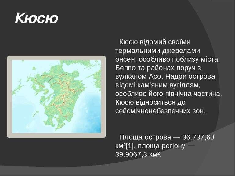 Кюсю Кюсю відомий своїми термальними джерелами онсен, особливо поблизу міста ...