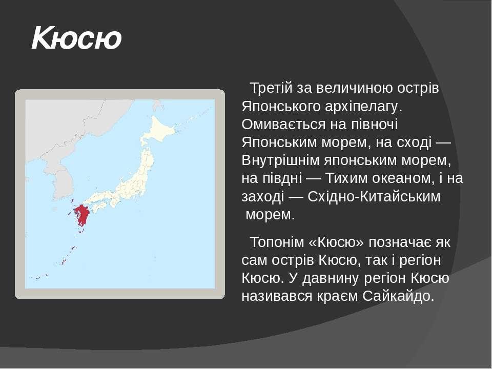 Кюсю Третій за величиноюострів Японського архіпелагу. Омивається на півночі...