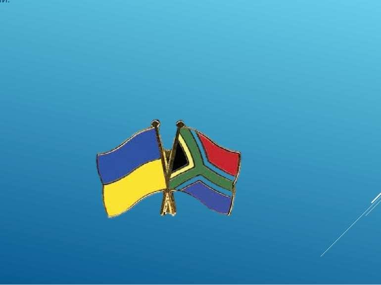 Південна Африка посідає одне з перших місць з-поміж африканських країн за тов...