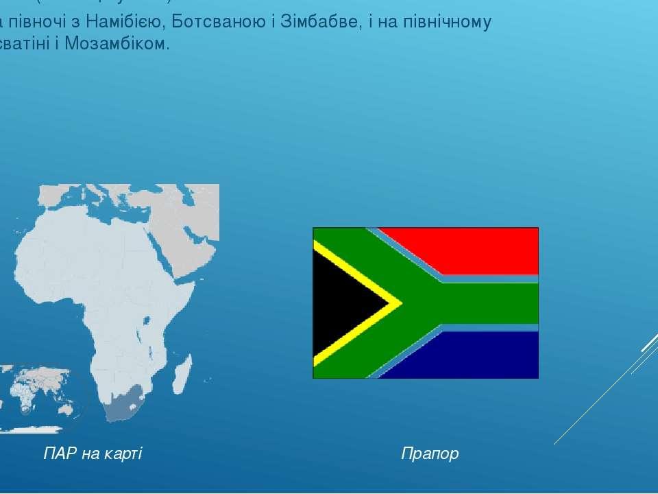 Площа країни становить 1 219 090 км² (24 місце у світі). Населення: 44,2 млн ...