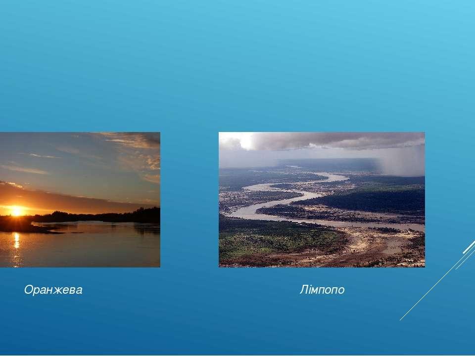 Головні річки: Оранжева (з притокою Вааль) і Лімпопо. Оранжева Лімпопо