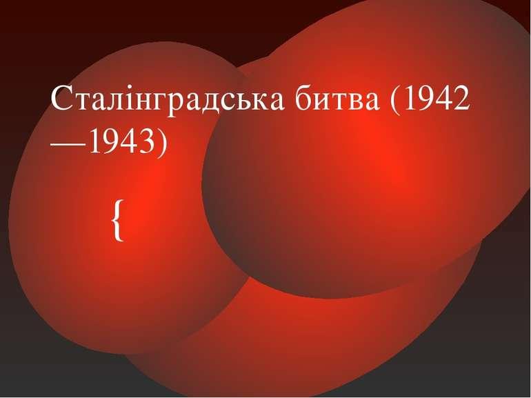 Сталінградська битва (1942—1943) {