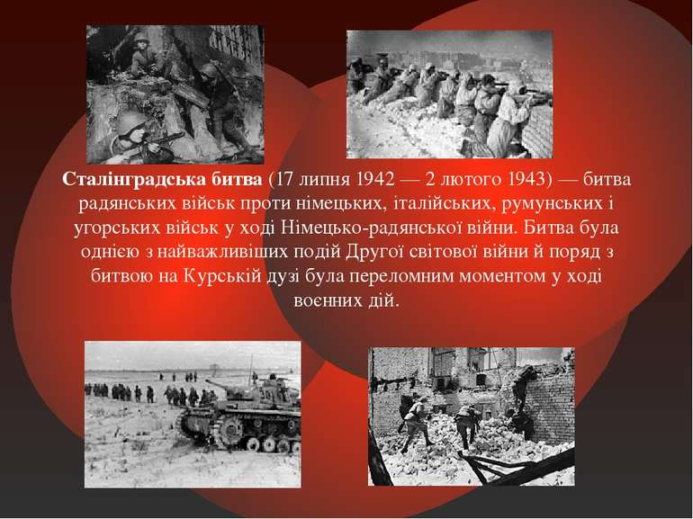 Сталінградська битва (17 липня 1942 — 2 лютого 1943) — битва радянських війсь...