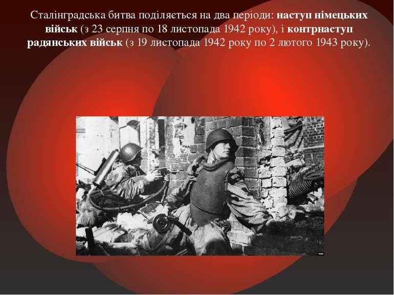 Сталінградська битва поділяється на два періоди: наступ німецьких військ (з 2...