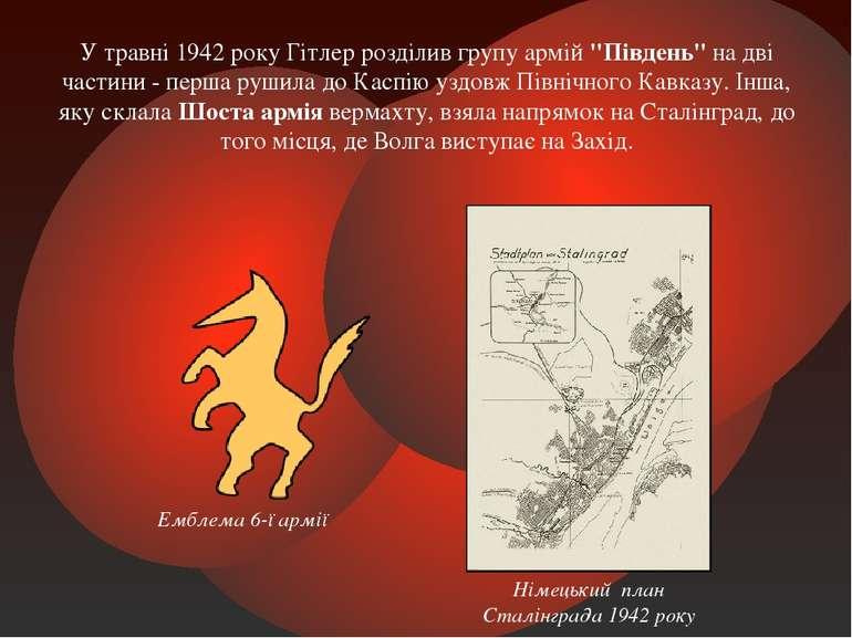 """У травні 1942 року Гітлер розділив групу армій """"Південь"""" на дві частини - пер..."""